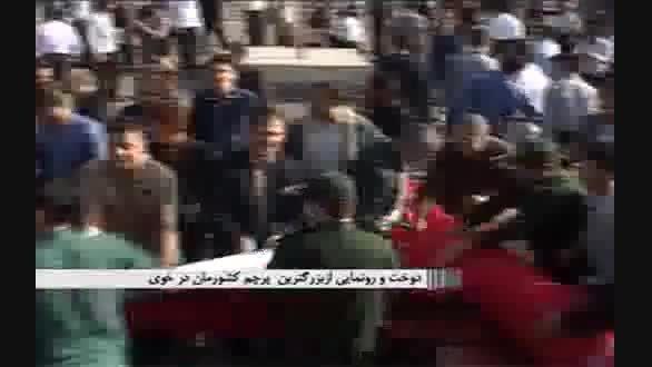 رونمایی از بزرگ ترین پرچم ایران در خوی