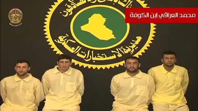 تروریست های داعش در اسارت نیروهای امنیتی عراق