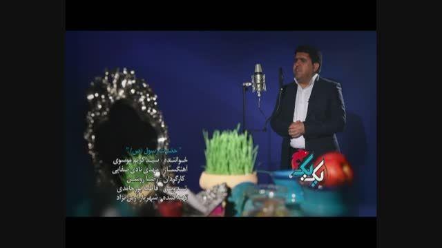 """کلیپ عربی """"حضرت رسول(ص)"""" با صدای """" سید کریم موسوی"""""""