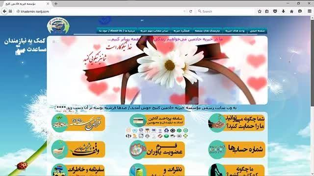 صفحات موسسه خیریه خادمین در فضای مجازی (اینترنت)