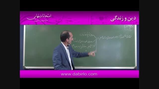 آقای موسوی - امتحان نهایی دبیرستان دین و زندگی