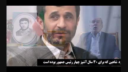 مردی که سر آشپز چهار رییس جمهور ایران بوده است/قسمت دوم