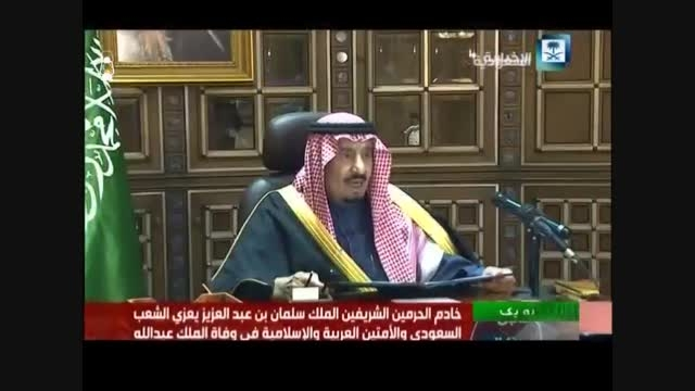 جریان جانشینی پادشاه عربستان و اختلاف آنها