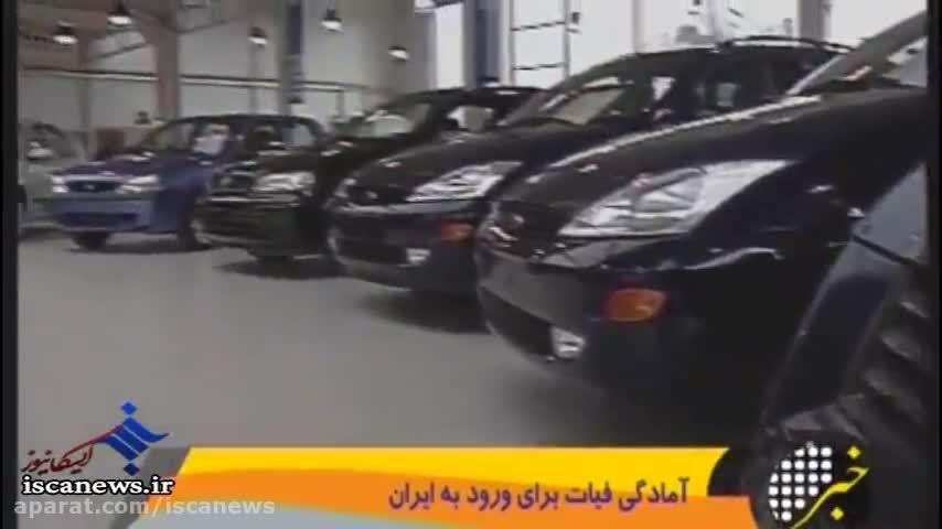 حضور شرکت خودروسازی فیات ایتالیا در ایران