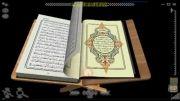 سیاسی ترین آیه قرآن