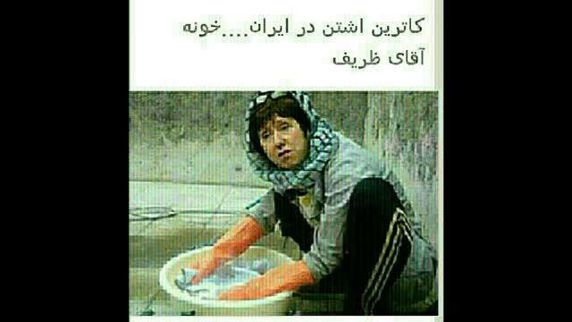 اشتون , خونه ی آقای ظریف :D