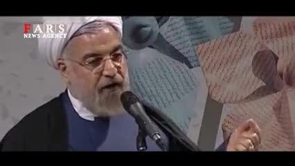 اظهارات روحانی در طول مدت ریاست جمهوری