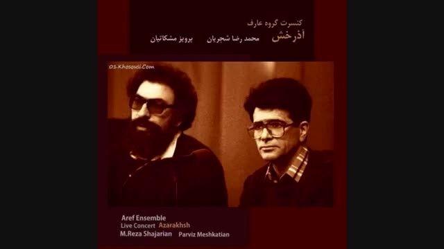 محمدرضا شجریان-پرویز مشکاتیان-بی تو به سر نمی شود