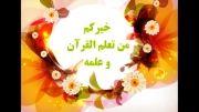 آزمون حفظ قرآن کریم نونهالان پیش دبستانی بهشت قرآن اهواز