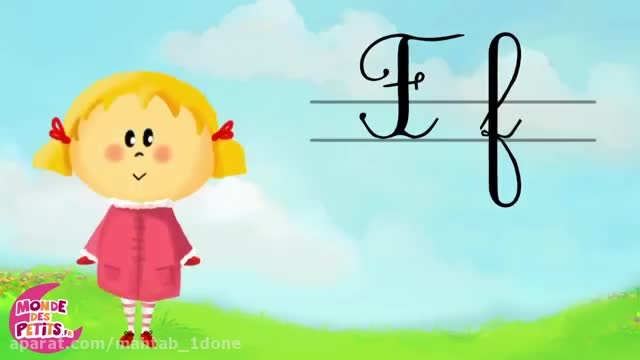 حروف الفبا فرانسه برای کودکان