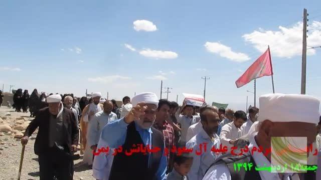 راهپیمایی مردم درح علیه آل سعود