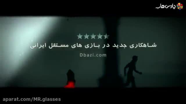 تریلر:برترین بازی ترسناک ایرانی41148