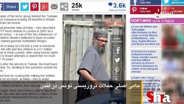 حامی اصلی حملات تروریستی تونس در لندن + گزارش