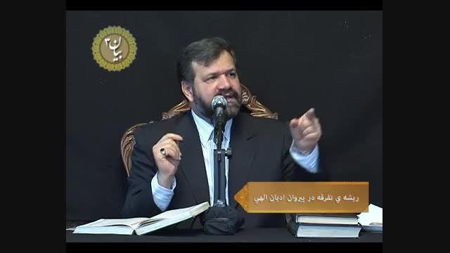 ریشه تفرقه در پیروان ادیان الهی