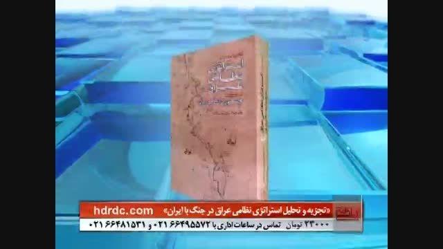 کتاب تجزیه و تحلیل استراتژی نظامی عراق/کتابنامه
