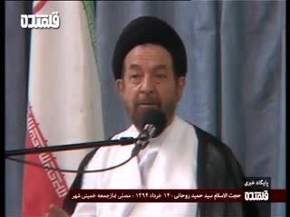 انتقاد سید حمید روحانی از دولت تدبیر و امید