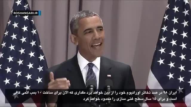 اوباما: ایران هیچوقت به انرژی هسته ای دست پیدا نمی کند.