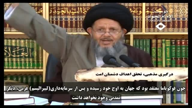 درگیری مذهبی، تحقق اهداف دشمنان امت-سید کمال حیدری