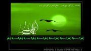 شهادت حضرت زهرا-شهادت حضرت فاطمه (س) بسیار زیبا