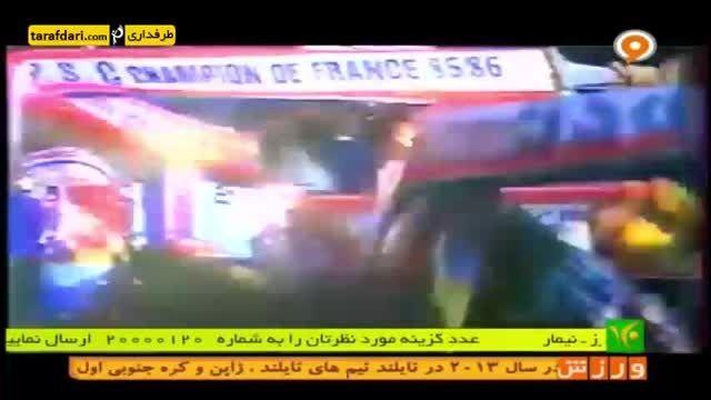 فوتبال 120- قهرمانی پاریسن ژرمن در فوتبال فرانسه