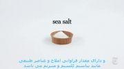 تفاوت نمک دریایی و نمک معمولی