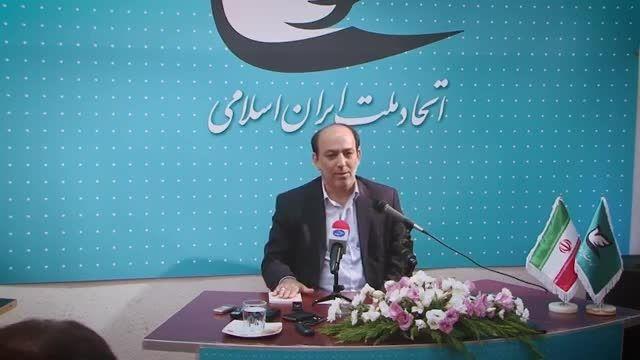 اولین نشست خبری دبیر کل حزب اتحاد ملت ایران اسلامی