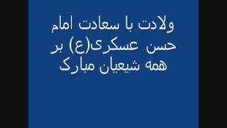ولادت با سعادت امام حسن عسکری(ع)بر همه شیعیان مبارک