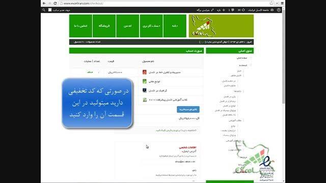 اعمال تخفیف در خرید محصولات جامعه اكسل ایرانیان