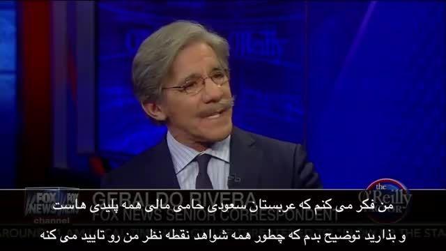 مناظره فاکس نیوز-عربستان حامی تروریسم است یا ایران؟