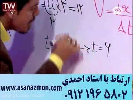 فیلم کمک آموزشی درس فیزیک کنکور 26