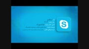 اسکایپ - Skyp - نرم افزار مکالمه (چت) تصویری