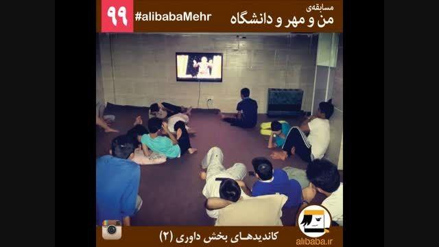 مسابقه ی اینستاگرامی «من و مهر و دانشگاه» علی بابا