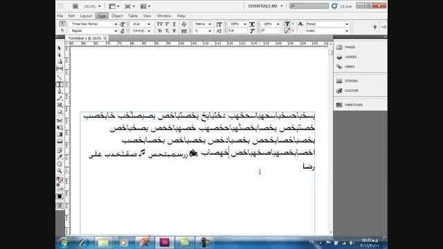 33- آموزش InDesign - فضای خالی بین کلمات