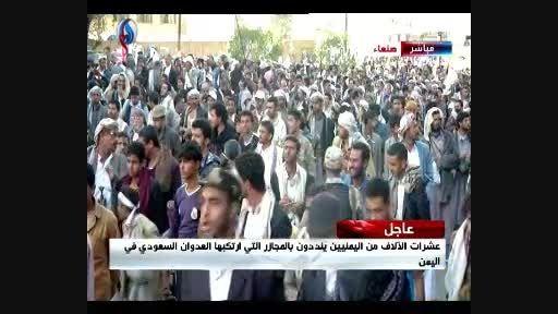 تظاهرات گسترده یمنی ها ضد عربستان