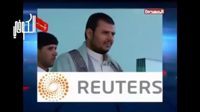 گزارش رویترز از عبدالملک الحوثی