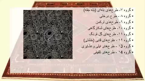 مستند هنر قالی بافی ایران