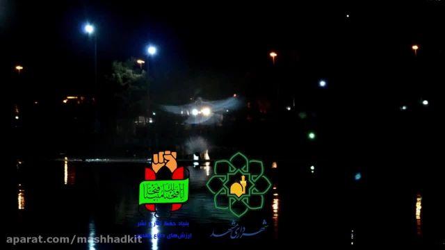 کلیپ فرهنگسرای پایداری مشهد در پرده آب کوهسنگی مشهد