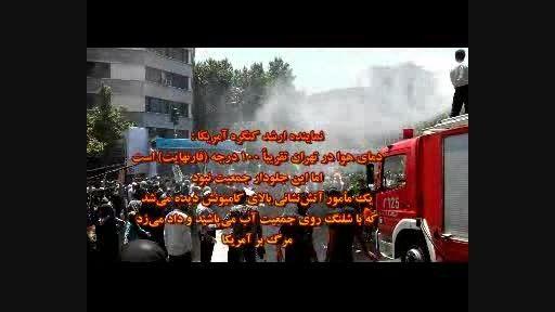 آتش نشانی که موجب خشم نماینده کنگره آمریکاشد+متن نظر وی