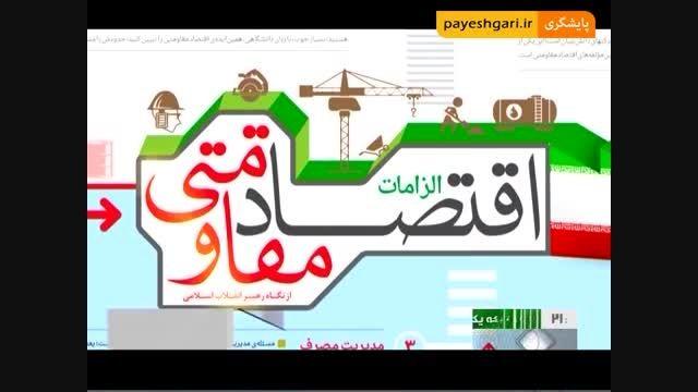 اجرای اقتصاد مقاومتی؛ راه ناگزیر اقتصاد ایران
