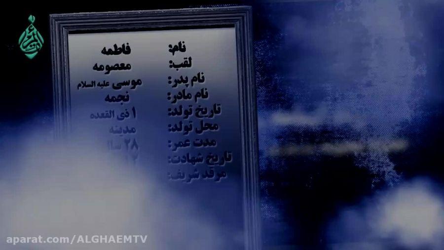 تیزر ولادت امام موسی کاظم -علیه السلام-