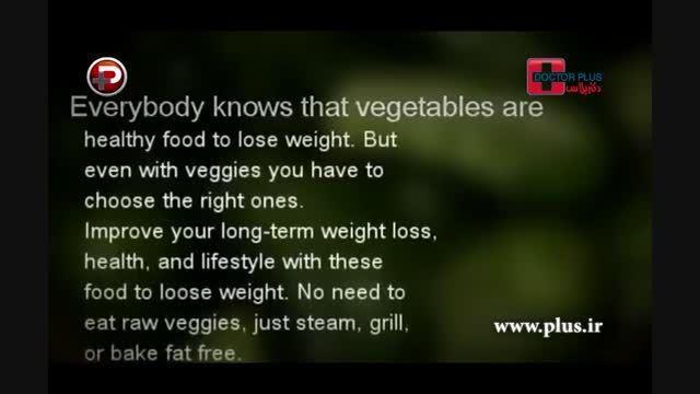 با این 9 سبزی لاغر شوید