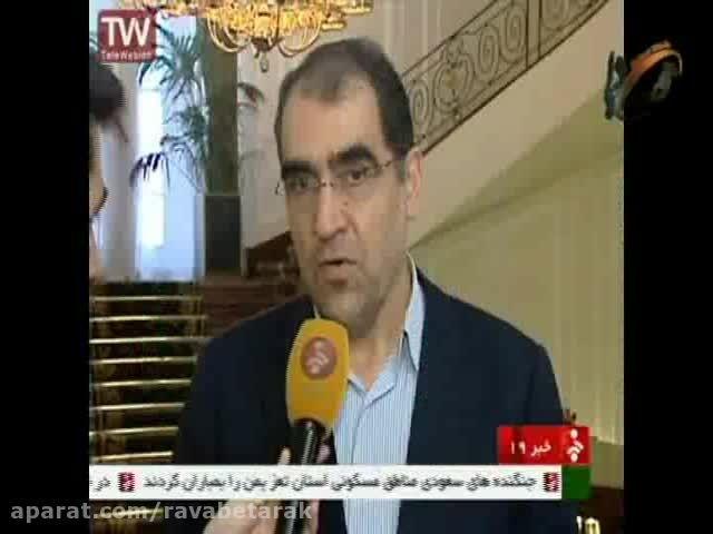 شبکه خبر 9 آذر94-امضاء یادداشت تفاهم وزیر بهداشت