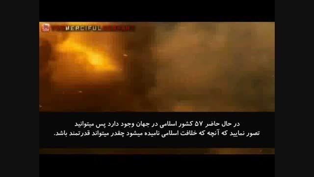 ترس از ظهور خلافت اسلامی!!