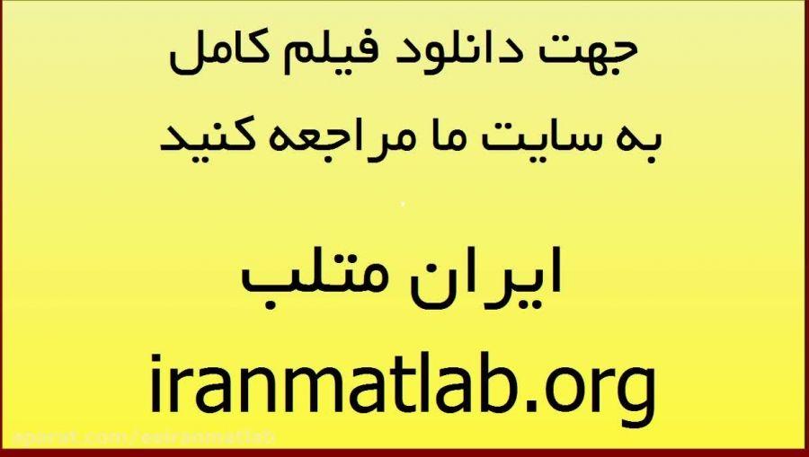 دانلود فیلم آموزش فارسی LISREL