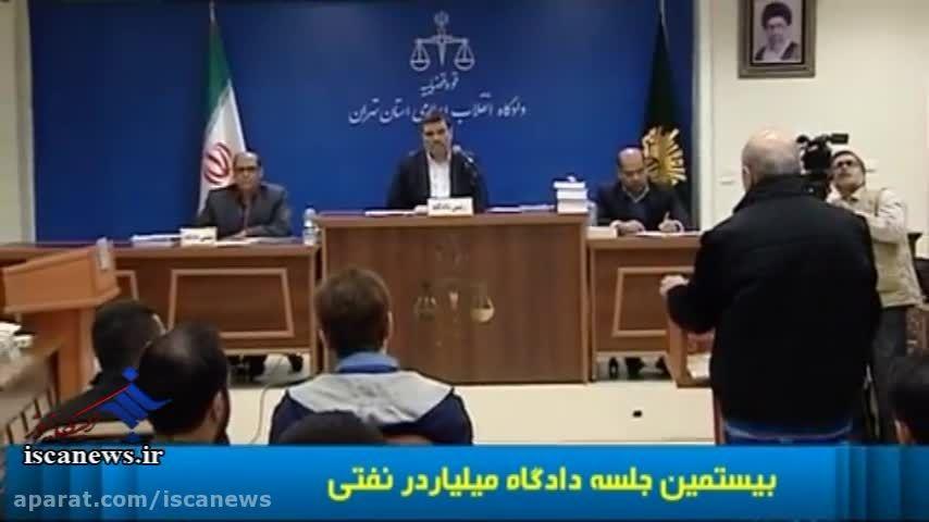 حواشی بیستمین جلسه دادگاه بابک زنجانی