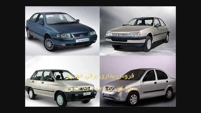 فروش بخاری برقی خودرو - بخاری درجا خودرو