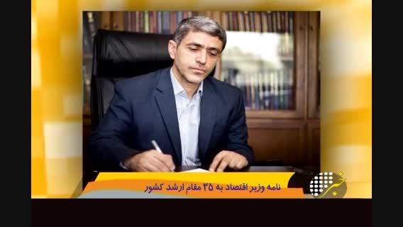 نامه وزیر اقتصاد به 35 مقام ارشد کشور