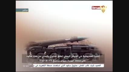 شلیک موشک اسکاد یمنی به سوی عربستان