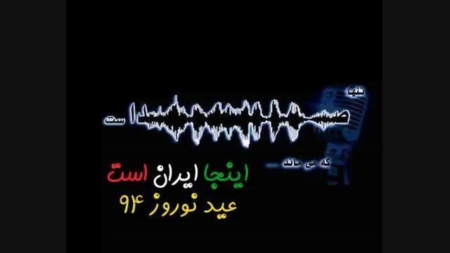 کلیپ طنز اینجا ایران است مخصوص عید نوروز