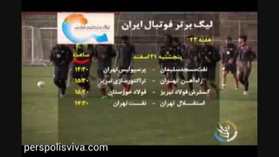 دلایل حمید درخشان برای لغو بازی با نفت مسجد سلیمان